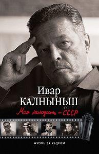Ивар Калныньш -Моя молодость – СССР