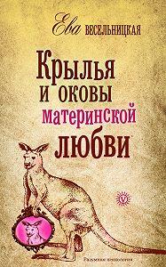 Ева Весельницкая -Крылья и оковы материнской любви