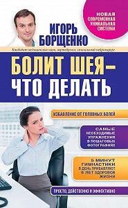 Игорь Борщенко -Болит шея – что делать