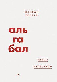 Штефан Георге -Альгабал (сборник)