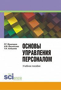 И. Васильева -Основы управление персоналом