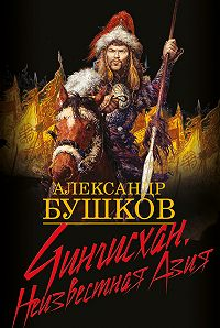 Александр Бушков -Чингисхан. Неизвестная Азия