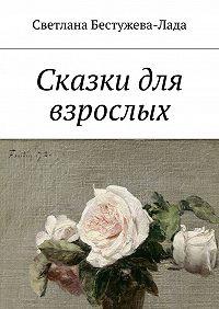 Светлана Бестужева-Лада - Сказки для взрослых