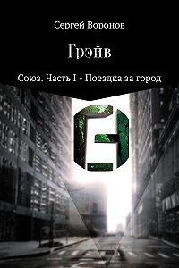 Сергей Воронов -Грэйв. Союз. Часть 1 – Поездка за город