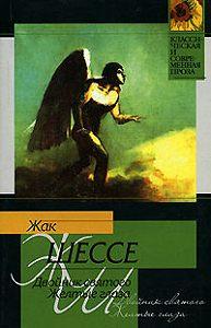 Жак Шессе -Лучшее в моей жизни