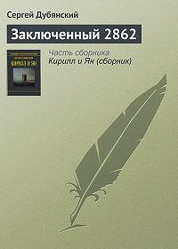 Сергей Дубянский -Заключенный 2862