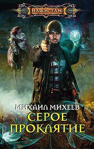 Михаил Михеев -Серое Проклятие