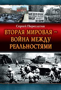 Сергей Переслегин -Вторая Мировая – война между реальностями