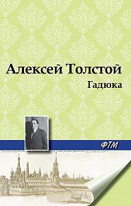 Алексей Толстой -Гадюка