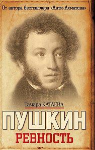 Тамара Катаева -Пушкин. Ревность