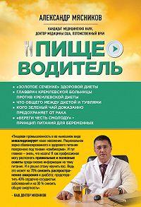 Александр Мясников -Пищеводитель