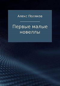 Алекс Поляков -Первые малые новеллы