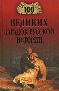 Николай Непомнящий, Николай Непомнящий - 100 великих загадок русской истории