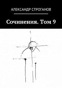 Александр Строганов -Сочинения. Том 9