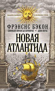 Фрэнсис Бэкон -Новая Атлантида (сборник)