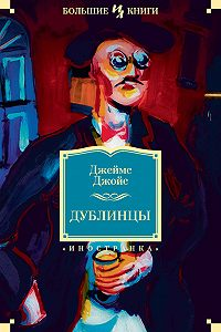 Джеймс Джойс -Дублинцы (сборник)
