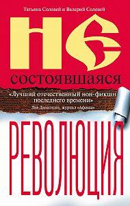 Валерий Соловей -Несостоявшаяся революция. Исторические смыслы русского национализма