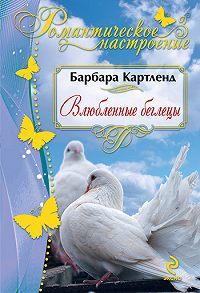 Барбара Картленд - Влюбленные беглецы