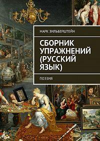 Марк Зильберштейн - Сборник упражнений (русский язык). поэзия