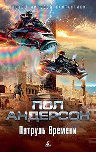 Пол Андерсон - Патруль Времени (сборник)