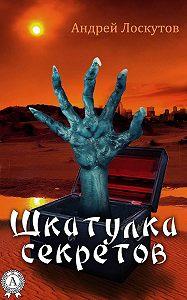 Андрей Лоскутов -Шкатулка секретов (сборник рассказов)