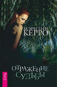 Мэрилин Керро -Отражение судьбы