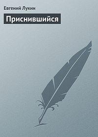 Евгений Лукин -Приснившийся