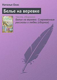 Наталья Осис -Белье на веревке