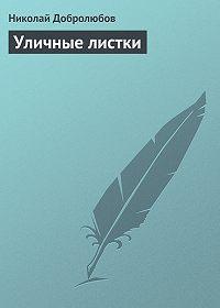 Николай Добролюбов -Уличные листки