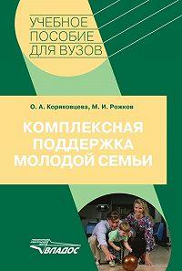 Михаил Иосифович Рожков -Комплексная поддержка молодой семьи: учебное пособие