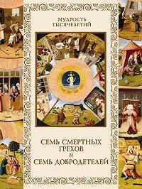 Александр Кожевников, Татьяна Линдберг - Семь смертных грехов и семь добродетелей