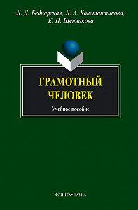 Людмила Анатольевна Константинова -Грамотный человек. Учебное пособие