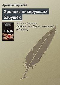 Ариадна Борисова -Хроника пикирующих бабушек