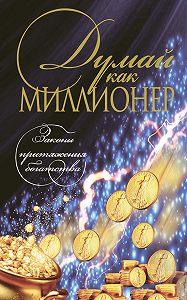Н. В. Белов -Думай как миллионер