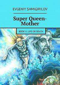 Evgeniy Shmigirilov -Super Queen-Mother. Book II. Life or Death