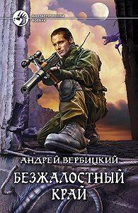Андрей Вербицкий -Безжалостный край