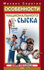 Михаил Серегин -Особенности национального сыска