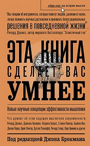 Сборник - Эта книга сделает вас умнее. Новые научные концепции эффективности мышления