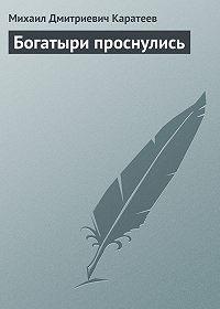 Михаил Каратеев -Богатыри проснулись