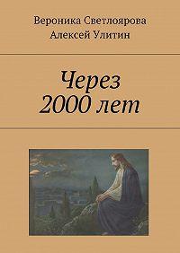 Алексей Улитин -Через 2000лет