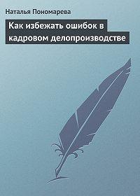 Н. Г. Пономарева -Как избежать ошибок в кадровом делопроизводстве