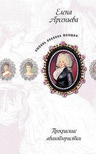 Елена Арсеньева -Заговор между спальней и казармой (Елизавета Петровна)