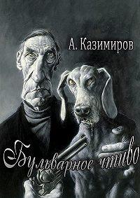 Александр Казимиров -Бульварное чтиво. Повести ирассказы