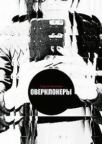 Сергей Замятин -Оверклокеры