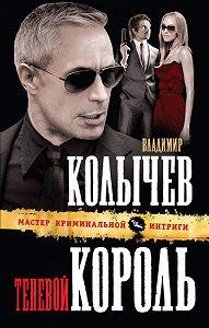 Владимир Колычев -Теневой король