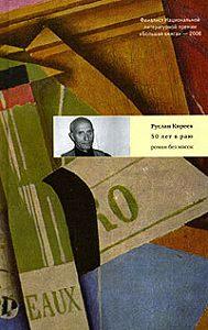 Руслан Киреев -Пятьдесят лет в раю