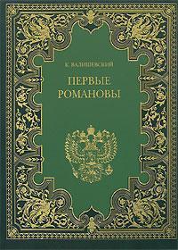 Казимир Валишевский - Первые Романовы
