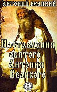 Великий Антоний -Наставления святого Антония Великого