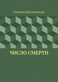 Галина Емельянова -Число смерти
