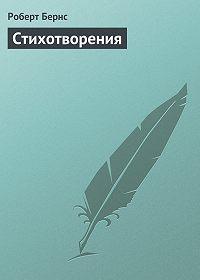 Роберт Бернс -Стихотворения